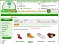 Интернет магазин детской обуви Босоножка - в Волгограде