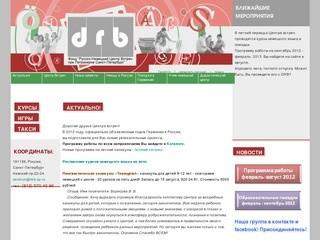 «Русско-немецкий Центр встреч» – изучение немецкого языка в Санкт