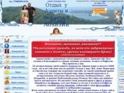 Отдых у Аэлиты и Рафаэля в Абхазии (отдых в Абхазии частный сектор)