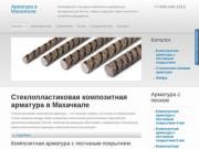 Стеклопластиковая композитная арматура, цены, купить арматуру недорого оптом Махачкала