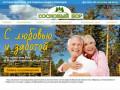 Пансионат для пожилых в Иркутске Сосновый бор