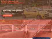 8-967-180-68-68 Эвакуатор Электрогорск