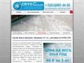 CRYO PROFESSIONALS - это превосходный высококачественный гранулированный сухой лёд оптом и в розницу можно приобрести в нашей компании. (Россия, Ленинградская область, Санкт-Петербург)