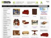 Мебель на заказ от производителя (г. Москва, тел. 8(495) 790-45-27)