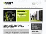 СМАРТ – Заправка картриджей в Иваново, ремонт оргтехники в Иваново