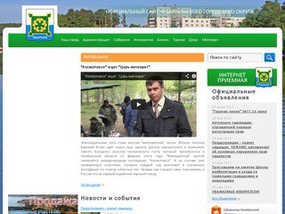Chebarcul.ru