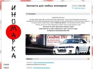 Магазин Иномарка Алейск Номер Телефона