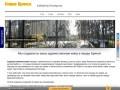 Художественная ковка Брянск (Россия, Брянская область, Брянск)