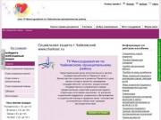 Социальная защита г.Чайковский  www.chaiksoc.ru