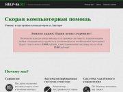 Скорая компьютерная помощь в Лянторе - Help-86.ru - ремонт и настройка компьютеров