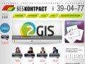 Webcontrast.ru — Веб Контраст – разработка, создание и продвижение сайтов в Барнауле