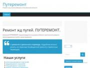 Путеремонт — Ремонт ж/д путей в Вязьме и Смоленской области