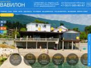 Вавилон | Уютный мини-отель на берегу моря | Абхазия | Новый Афон