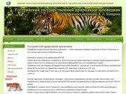Уссурийский природный заповедник. Официальный сайт