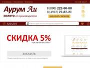 Аурум - ювелирное предприятие, которое предлагает изделия из золота ручной работы. (Россия, Рязанская область, Рязань)