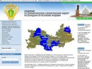Управление по технологическому и экологическому надзору Ростехнадзора по Республике Мордовия