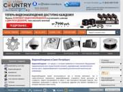 """""""Video Country"""" - обслуживание и монтаж систем видеонаблюдения (г. Санкт-Петербург, ул.Некрасова  д.52""""Б"""",  офис 31, тел. (812)642-71-21) продажа, установка и обслуживание систем видеонаблюдения, контроль доступа, учет рабочего времени"""