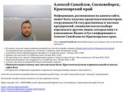 Алексей Самойлов, Сосновоборск, Красноярский край