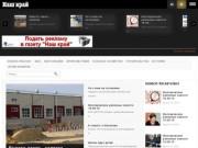 """Газета """"Наш край"""" город Миллерово - Новости г. Миллерово"""