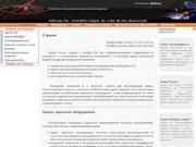 «АГНИ» - разработка и производство сварочного инструмента (сварка и сварочное оборудование в Северодвинске)