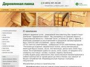 Продажа и изготовление пиломатериалов г.Нижний Тагил Компания Деревянная Лавка