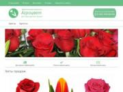 Доставка цветов в Тулуне | Цветочный магазин Агроцвет