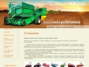 Поставка сельхозтехники и перерабатывающего оборудования производства ведущих заводов КНР
