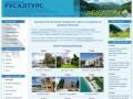 Абхазия.ру - отдых в Абхазии, отели и санатории Абхазии, цены на отдых и проживание в Абхазии