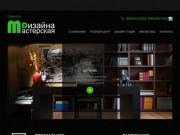 Дизайн интерьера, ландшафта и графики. (Россия, Ставропольский край, Ставрополь)