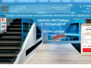 Каркасы лестниц в Казани