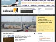 Roads.ru