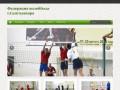 Федерация волейбола г.Сыктывкара