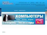 Компьютеры Кременки