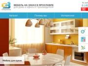 СПЕЦЗАКАЗ, Мебель шкафы купе кухни на заказ (Россия, Ярославская область, Ярославль)