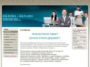 ЕктАПО (Екатеринбург. Ассистент покупателя онлайн) EktOBA (Ekaterinburg. Online buyer assisitant (Присмотрели товар? Хотите купить дешевле?)