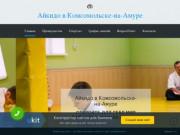 Айкидо в Комсомольске-на-Амуре