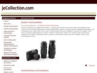 jeCollection.com - Сайт о правилах, методах, секретах фотосъёмки