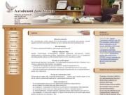 ADA-audit - аудит, консалтинг, семинары, управленческий коучинг