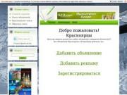 Бесплатная доска объявлений Красноярска