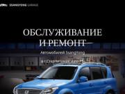 АвтоТехСервис ОБСЛУЖИВАНИЕ И РЕМОНТ Автомобилей SsangYong в г
