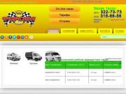 Форсаж Такси Называевск - бесплатный вызов такси online, заказ обратного звонка