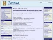 Интернет сообщество города :: Талица