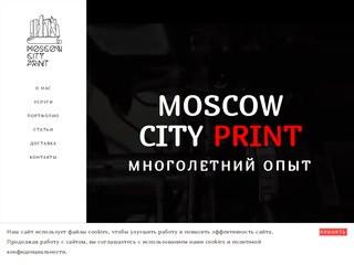 Типография Москва сити