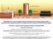 Медицинская справка форма 095/у в Нижнем Новгороде (Россия, Нижегородская область, Нижний Новгород)