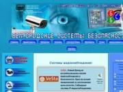 Белгородские Системы Безопасности, г.Белгород.