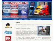 """""""САМиС"""" - Продажа автомобильных масел в Сочи"""