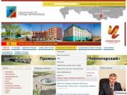 Официальный сайт города Черногорска