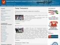 Официальный сайт Тимашёвска