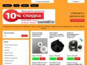 Запчасти для бытовой техники в Таганроге