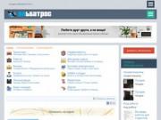 Альбатрос - информационный сайт г. Алапаевска и района
